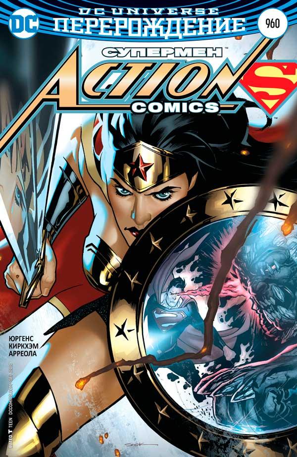 Action Comics Vol 2 960, комікси DC, читати комікси DC