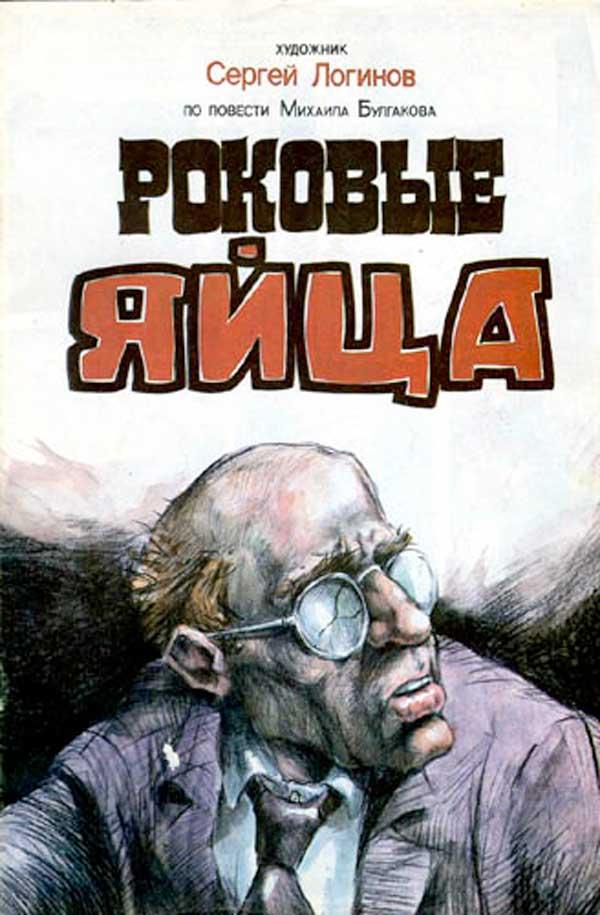 Роковые яйца комикс, комікс по Булгакову, українські комікси,історія українських коміксів