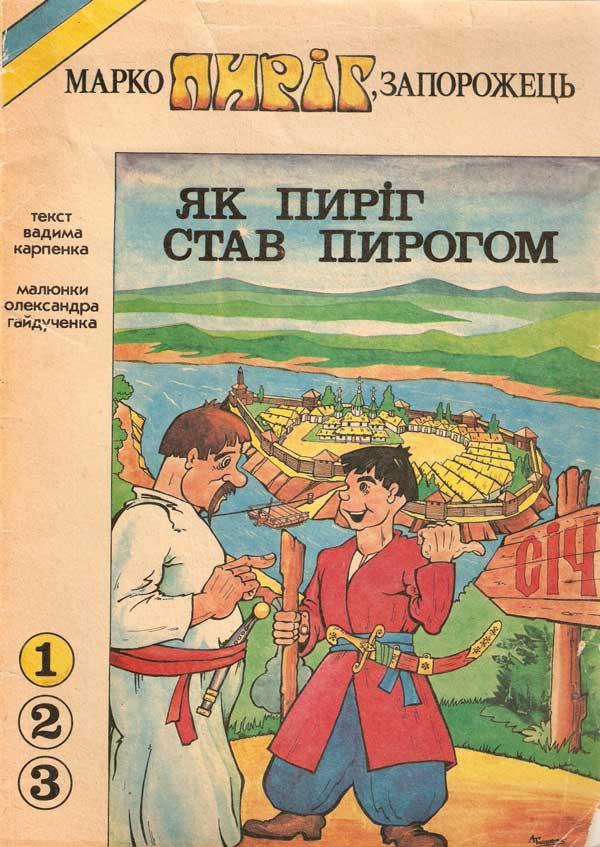Марко Пиріг, Запорожець – як Пиріг став Пирігом, українські комікси, історія українських коміксів