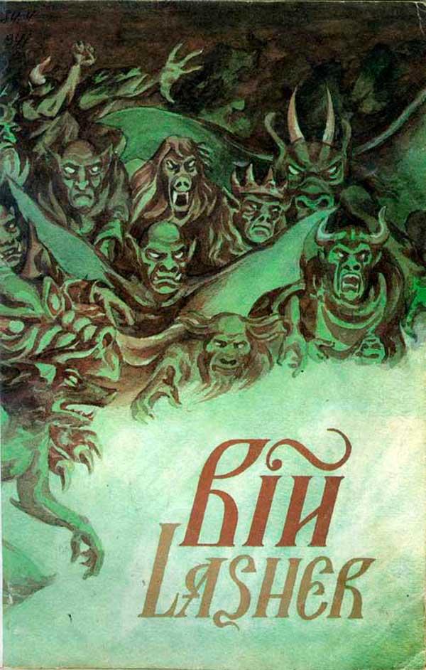 Комікс Вій, історія українських коміксів, українські комікси