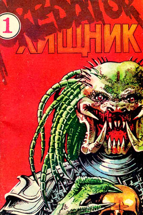 Хижак український комікс, Олексій Сєнькін, українські комікси