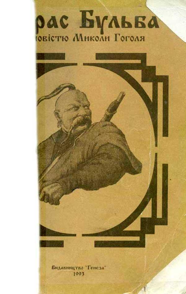 Комікс Тарас Бульба, історія українських коміксів, українські комікси