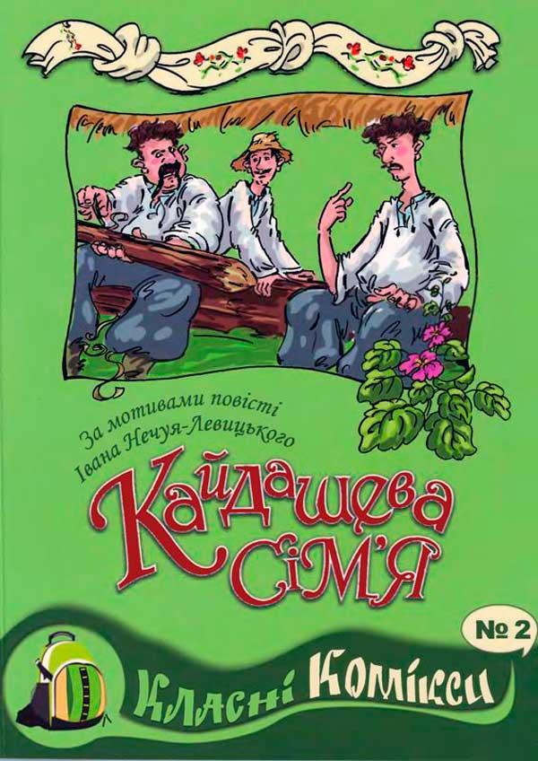 Кайдашева сім'я український комікс, історія українського коміксу