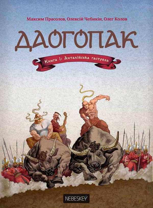 Uncomics: Історія українських коміксів