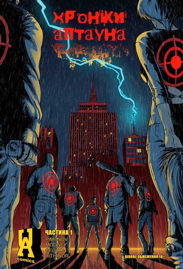 Хроніки Аптауна (Uptown Сhroniсles), українські комікси, історія українських коміксів