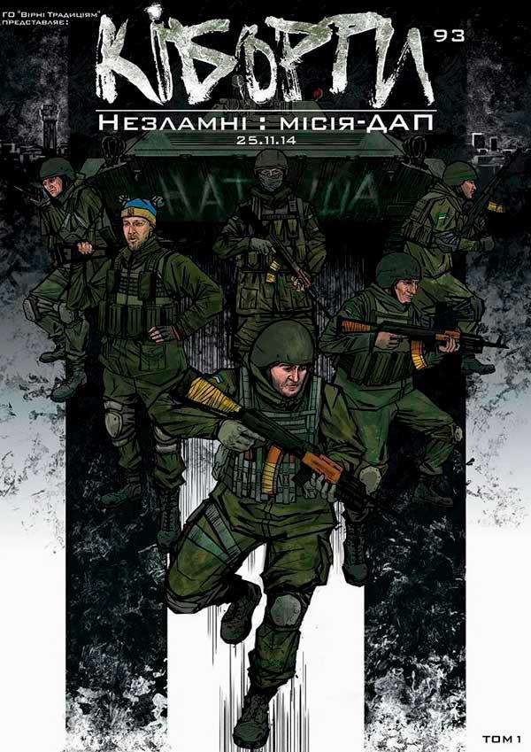 Кіборги українські комікси, комікси про війну
